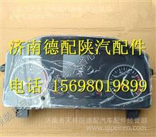 DZ97189584111陕汽德龙X3000原厂仪表/DZ97189584111