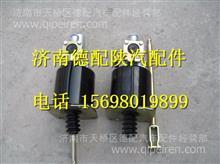 DZ93189230080陕汽德龙X3000离合分泵/DZ93189230080