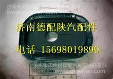 DZ97189460517陕汽德龙X3000转向柱护板/DZ97189460517