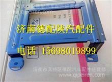DZ14251610210陕汽德龙X3000水杯座支架/DZ14251610210