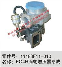东风天锦风神EQ4H发动机涡轮增压器/1118BF11-010