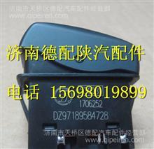 DZ97189584728陕汽德龙X3000取力器工作选择开关/DZ97189584728
