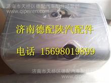 DZ91189552790陕汽德龙X3000铝合金油箱(400L)/DZ91189552790