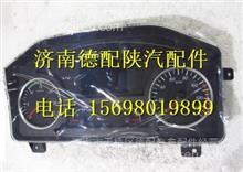 DZ97189584113陕汽德龙X3000组合仪表 /DZ97189584113