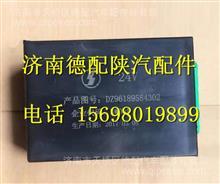 DZ96189584302陕汽德龙M3000闪光雨刷继电器/DZ96189584302