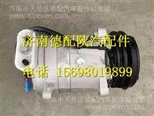 DZ13241845010陕汽德龙M3000原厂空调压缩机/DZ13241845010
