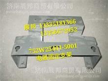 752W25441-5001  重汽豪沃T5G电器固定支架/752W25441-5001