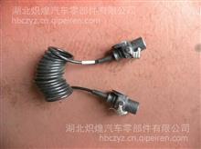 出国车ABS挂车螺旋线总成/37ZB1-24016