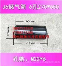 解放J6储气筒6孔直径270长度650贮气罐瓶一汽货卡车奥威汽车配件/东风解放重汽挂车储气筒