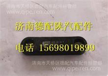 DZ96259538010陕汽德龙新M3000垫板/DZ96259538010