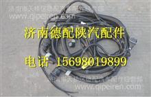 DZ96319775473陕汽德龙新M3000 发动机、变速器底盘线束/DZ96319775473