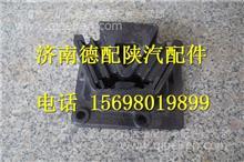DZ95259590087陕汽德龙M3000左前机爪垫/DZ95259590087
