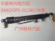 华菱重卡转向助力缸/34ADGP5-01380