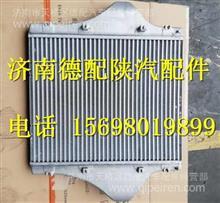 DZ96259531030陕汽德龙X3000中冷器/DZ96259531030