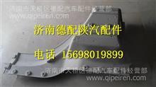 DZ14251240011 DZ14251240012陕汽德龙X3000原厂前翼子板前段/DZ14251240011 DZ14251240012