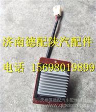 DZ97189585315陕汽德龙X3000暖风电控单元 /DZ97189585315
