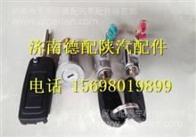 FDZ14251340099陕汽德龙原厂门锁、方向盘锁、锁芯带钥匙套件/FDZ14251340099