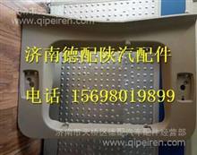 DZ14251610150陕汽德龙X3000天窗框/DZ14251610150