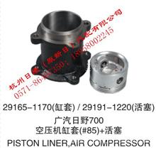 广汽日野700水泥搅拌车,泵车 日野发动机 空气压缩机缸套/ 29165-1170
