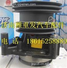 61560060050潍柴WD615发动机配件水泵/61560060050