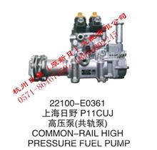 上海日野700水泥搅拌车,泵车 日野P11CUJ发动机 高压共轨油泵 /22100-E0361