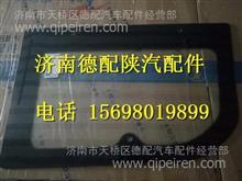 DZ14251710017陕汽德龙X3000右侧围窗玻璃-开启式/DZ14251710017