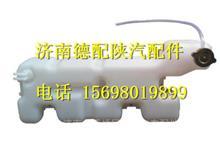 DZ96259533001陕汽德龙新M3000膨胀水箱/DZ96259533001