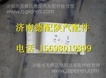 DZ14251240051陕汽德龙X3000一级踏板本体/DZ14251240051