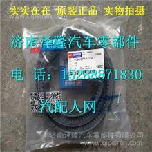 YC80-SPA-1415A玉柴6105水泵皮带/YC80-SPA-1415A