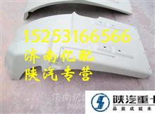 陕汽德龙f3000原厂前保险杠 德龙f3000保险杠总成附件/15253166566