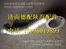 DZ95319540598陕汽德龙新M3000原厂EGP进气管/DZ95319540598
