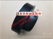 东风康明斯6BT发动机发电机组专用原厂风扇皮带轮C3914463/康明斯纯正配件