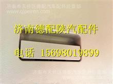DZ15221611254陕汽德龙新M3000原厂杂物箱扣手/DZ15221611254