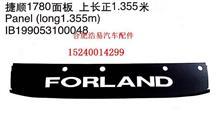 北汽福田捷顺1780面板上长正1.355m/各种车型轻卡配件批发零售价格