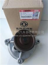 优价供应 原装东风天锦水泵总成 东风风神EQ4H发动机水泵
