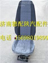 DZ15221510011陕汽德龙新M3000左空气悬浮座椅/DZ15221510011