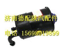 DZ95189470063陕汽德龙新M3000转向油罐/DZ95189470063