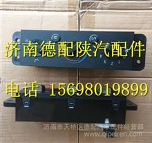 DZ96189585302陕汽德龙新M3000原厂控制面板空调暖风开关/DZ96189585302