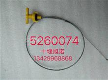 东风ISDE机油标尺套管总成C5260072/5260073/5260074/C5260072/5260073/5260074