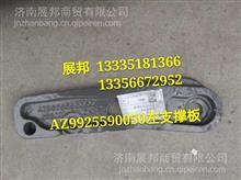 AZ9925590050  重汽豪沃T7H 左支撑板/AZ9925590050