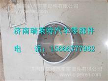 AZ9770520238重汽豪沃70矿山霸王平衡轴衬套/AZ9770520238