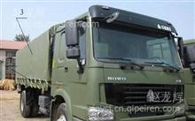 中国重汽斯太尔军用车厢篷布豪沃篷布陕汽2190军用篷布/WG9716500551