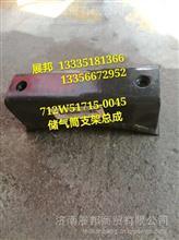 712W51715-0045 重汽豪沃T7H 储气筒支架总成/712W51715-0045