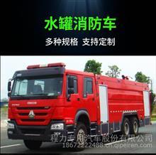 重汽豪沃重型消防车 16吨专业大型水罐消防车泡沫消防车价格 /JDF5314GXFSG160|  JDF5314GXFPM