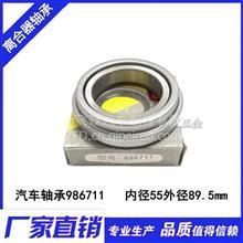 正品襄阳ZXY汽车轴承 986711 K1 离合器轴承 汽车轴承 厂家直销/轴承原厂