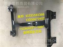712W62377-5007  重汽汕德卡C7H 座椅固定支架/712W62377-5007