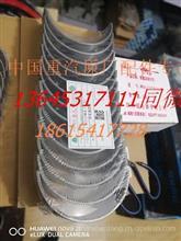 原厂重汽曼发动机MC11发动机曲轴瓦下瓦201V01113-0115/201V01113-0115