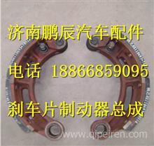 110533-ТF3501120福田时代轻卡前制动蹄总成/110533-ТF3501120
