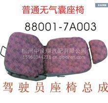 江淮重卡配件 重卡驾驶室主座椅 司机座椅 /88001-7A003