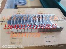 原厂重汽曼发动机MC11发动机曲轴瓦上瓦201V01113-0113/201V01113-0113